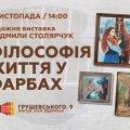В Житомирі 6 листопада відбудеться презентація першої виставки Людмили Столярчук «Філософія життя у фарбах»