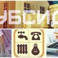 Понад 53 тис. родин Житомирщини отримають субсидію готівкою за жовтень