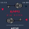 В Житомирі відбудеться офіційне відкриття персональної виставки живопису художника Артура Хачатряна