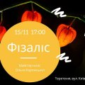 У Житомирі відбудеться захоплюючий майстер-клас Ольги Карпінської
