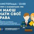 В Житомирі 13 листопада відбудеться інтерактивна зустріч з елементами гри «Ти маєш знати свої права!»