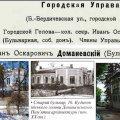 Чим цікавий будинок Доманевського у Житомирі?