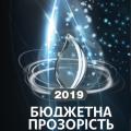Три ОТГ Житомирщини – учасники рейтингу «Кришталь року»