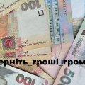 Житомирщина долучилася до акції «Поверніть гроші громадам»