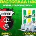 Уболівальників ФК «Полісся» забезпечать транспортом на виїзний матч з «Вересом»