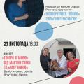 Творча зустріч з Ольгою Герасим'юк та Мар'яною Савкою відбудеться у Житомирі