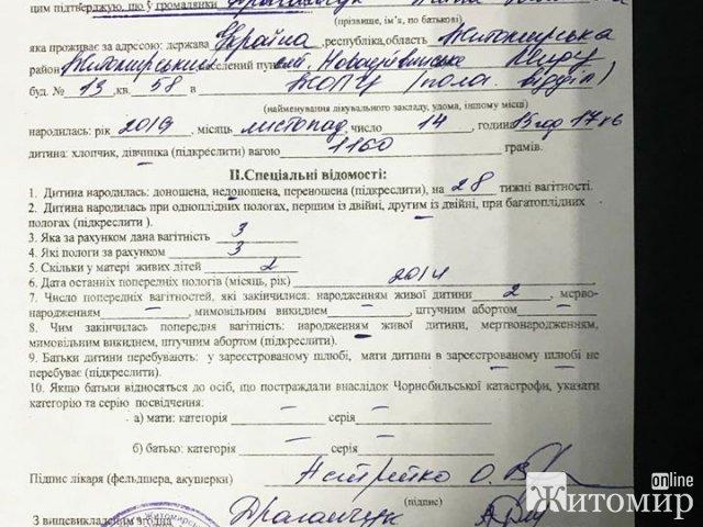 У Житомирському районі чоловік просить допомогти передчасно народженій дитинці, яка знаходиться в реанімації