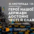 В Житомирі 21 листопада відбудеться година мужності«Герої нашої держави достойні честі й слави», присвячена Дню Гідності і Свободи