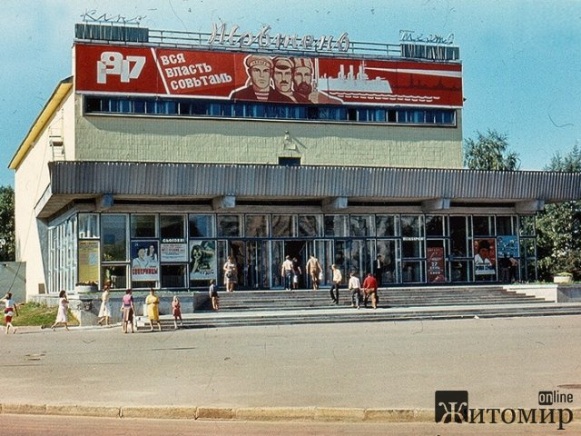 Невпізнанний кінотеатр «Жовтень» у Житомирі. Фото з минулого століття