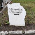 Возле коростишевской больницы указатель на «приёмное и реанимацию» написан на куске гранитной плитки. ФОТО