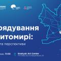 У Житомирі представлять геопортал міста