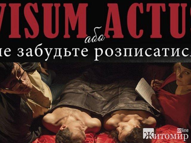 У Житомирі театр-студія «Сюртук» презентує комедію «Не забудьте розписатися»