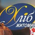 """Житомиряни марно шукають в кіосках """"Тетерівський"""" хліб"""