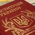 У Житомирі відбулися громадські обговорення змін до Конституції