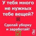 Житомиряни можуть продати та купити речі в комісійних магазинах Житомира! АДРЕСИ.