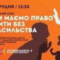 В Житомирі 2 грудня відбудеться зустріч за круглим столом «Ми маємо право жити без насильства»