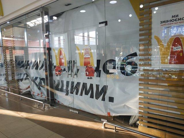 Чому не працює Макдоналдс у Житомирі?