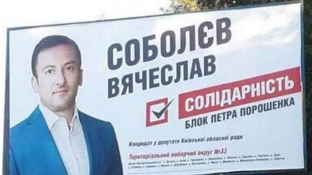Бизнес, семья, враги. Что известно о Вячеславе Соболеве, трехлетнего сына которого убили сегодня в джипе в центре Киева