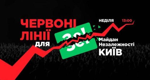 """""""Червоні лінії для Зе"""": """"Евросолидарность"""", """"Батькивщина"""" и """"Голос"""" зовут украинцев на Майдан"""