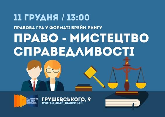 """В Житомирі 11 грудня відбудеться правова гра """"Право-мистецтво справелдивості"""""""