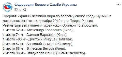 Житомиряне получили медаль по боевому самбо, который проходил в России