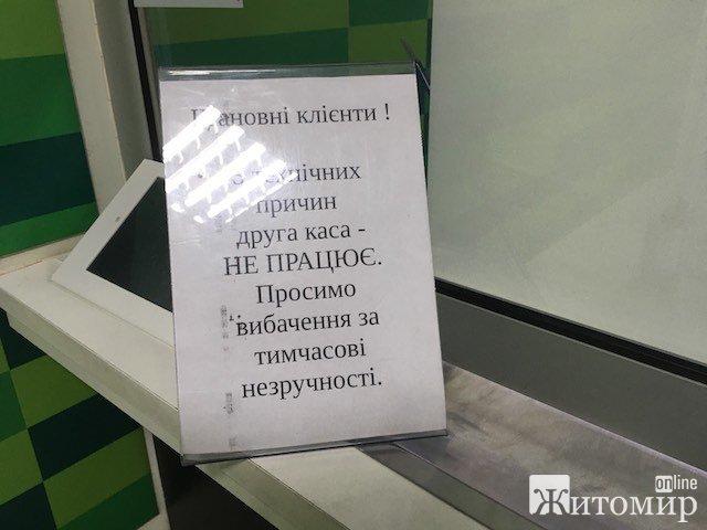 Житомиряни скаржаться на великі черги у відділеннях Приватбанку