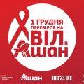 У гіпермаркеті Ашан в Житомирі кожен охочий зможе безкоштовно та анонімно протестуватися на ВІЛ у спецнаметі