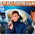 """Хлопчик із селища на Житомирщині виконав відому пісню з культового кінофільму """"5 Елемент"""""""