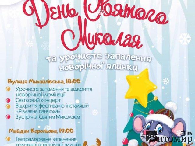 У Житомирі організацією новорічних свят займатиметься підприємець, який часто перемагає у «культурних» тендерах