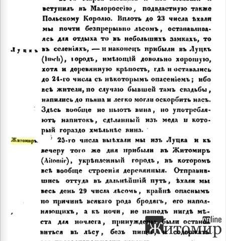 Упоминание о Житомире 1436 года в книге «Путешествие в Тану Госафато Барбара венецианского дворянина»