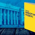 """Як українці обиратимуть """"обранців""""? В Україні внесли зміни у Виборчий кодекс!"""