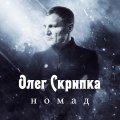МУЗІКА. Oleg Skrypka — Nomad. Нова пісня!
