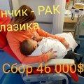 В Бердичеве продолжают собирать деньги на лечение Яна