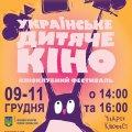 У Житомирі відбудеться фестиваль «Українське дитяче кіно»