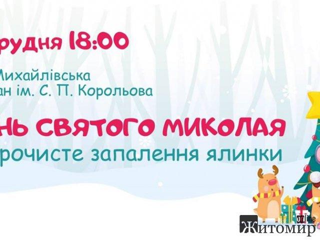 Житомирян запрошують на урочисте запалення новорічної ялинки