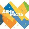 Наступного року День міста в Житомирі відзначатимуть у травні, на святкування виділяють майже мільйон гривень