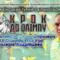 У Житомирській області відбудеться турнір з вільної боротьби «Крок до олімпу» на призи Валерія Андрійцева
