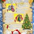 Житомирян попереджають про небезпеку ілюмінацій під час новорічний свят