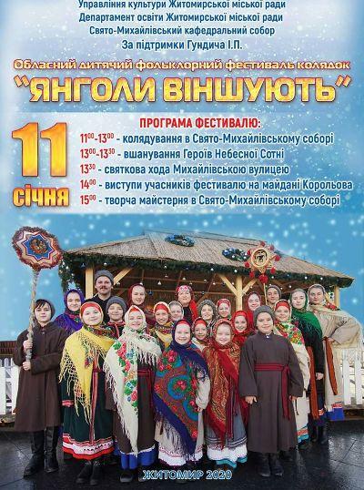 В Житомирі пройде фестиваль колядок – Янголи віншують