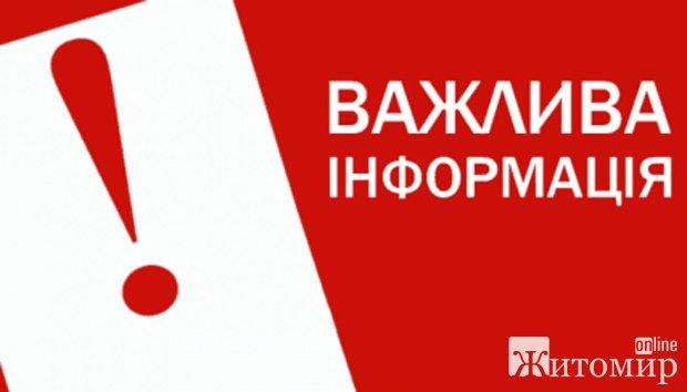 Житомирян просять телефонувати до департаменту ОДА у разі виявлення відкритими заклади грального бізнесу
