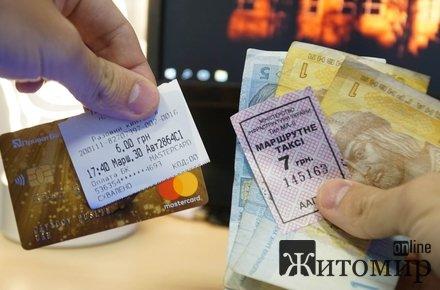 Скільки коштує проїзд у маршрутках Житомира для школярів у будні та вихідні