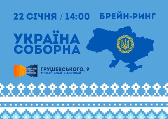 В Житомирі відбудеться інтелектуальна гра «Україна соборна» у форматі брейн-рингу