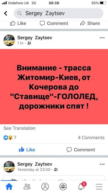 На трасі Житомир-Київ ожеледиця. Дорожники не працюють