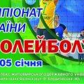 В Житомирі відбудеться 9-й тур волейбольної Суперліги серед жіночих команд. АНОНС