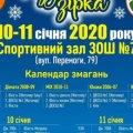 """В Житомирі відбудеться міжнародний баскетбольний турнір для дітей """"Різдвяна зірка"""". Анонс"""