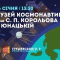 В Житомирі 16 січня відбудеться зустріч «Музей космонавтики  імені С. П. Корольова в юнацькій»