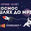 В Житомирі 15 січня відбудеться зустріч з працівниками Житомирського  музею космонавтики імені С. П. Корольова «Космос. Шлях до мрії»