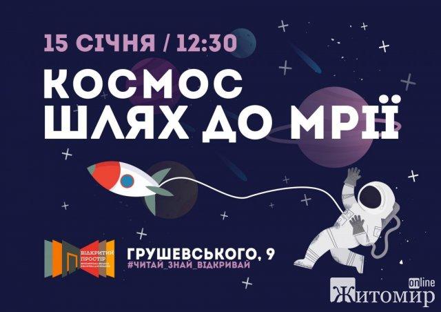 Молодь Житомирської області запрошують завітати та дізнатися історію створення музею космонавтики