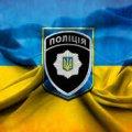 На Житомирщині розпочато новий конкурсний відбір на посади поліцейських