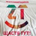 Житомирщина отримала туристичний логотип